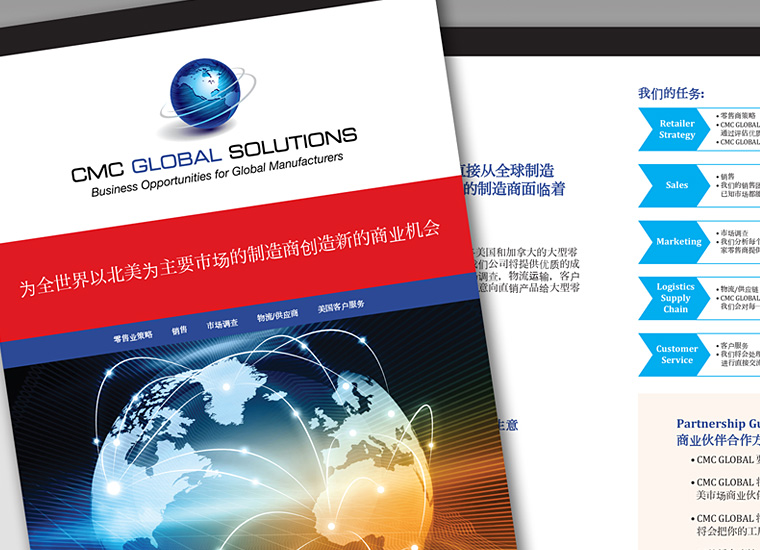 Gary Cole Design - CMC Global Solutions Chinese Brochure
